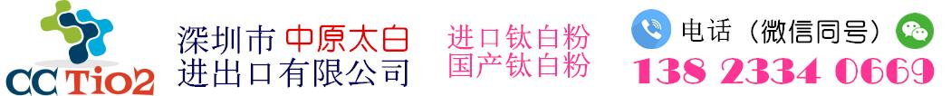 CCTiO2 -深圳市中原太白进出口有限公司